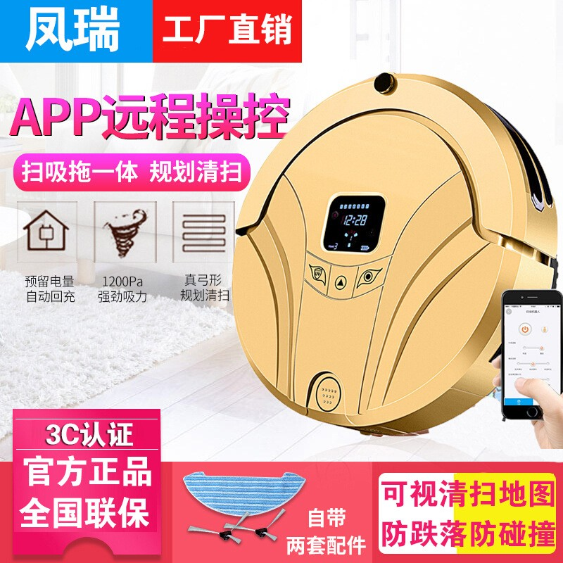 Fengrui Sweeping Robot Intelligent Automatic Sweeper Tractor Household Vacuum Cleaner Factory Direct Selling One Substitute