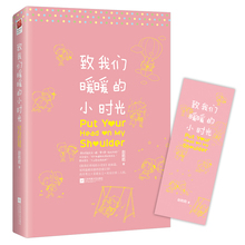 Put Your Head On My Shoulder Novel By Zhao Qianqian Chinese Popular Youth Literature Campus Love Fiction Book