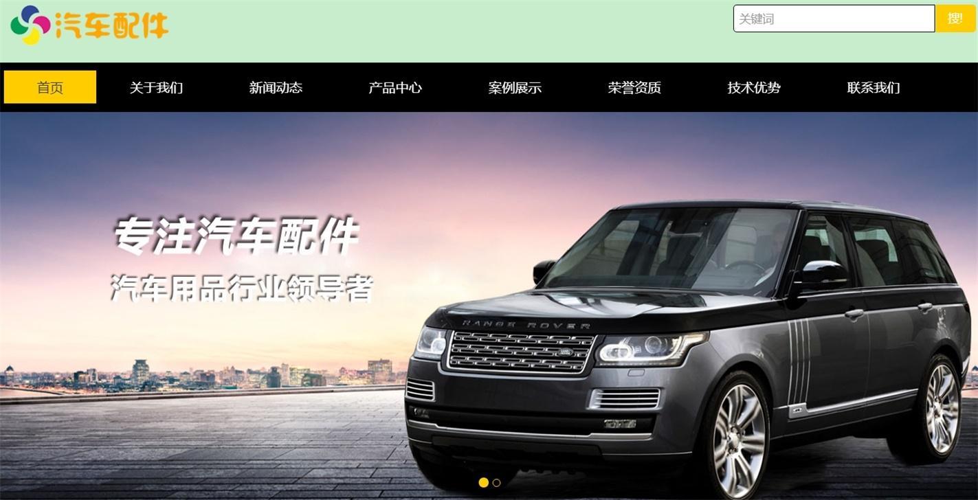 【织梦汽配企业模板】HTML5响应式汽车配件公司网站源码自适应WAP手机移动端
