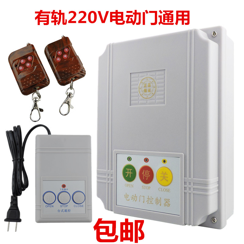 Free Shipping 220V Rail Electric Gate Control Main Board Translation Door Expansion Door Controller Flat Door Controller Box