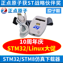 ST-LINK V2 debugging download programming simulator supports STM32/STM8(China)