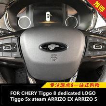 цена на FOR CHERY Tiggo 8 dedicated LOGO Tiggo 5x steam ARRIZO EX ARRIZO 5 steering wheel wheel logo LOGO modified stickers