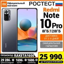 Смартфон Xiaomi Redmi Note 10 Pro 8 + 128ГБ RU,[промокод:RAKETA1600],[Ростест, Доставка от 2 дня, Официальная гарантия]