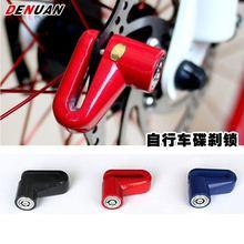 Велосипедный замок с дисковым тормозом на цепь для электрического