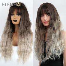 Длинные натуральные волнистые волосы element синтетические Омбре