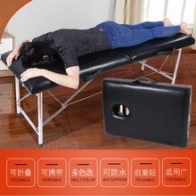 Lightweight Portable Folding Massage Bed Beauty Salon Tuina Physiotherapy Bed Free-installation Facial Tattoo Moxibustion Table