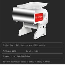 110V 220V многофункциональная коммерческая машина для резки мяса, электрическая машина для резки мяса
