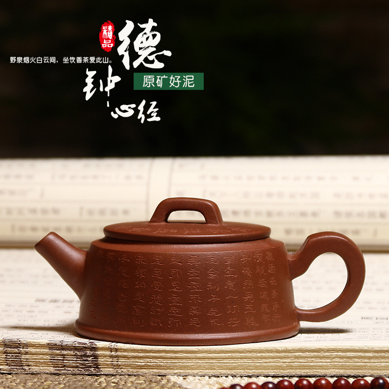 Recommended by hand carved heart sutra (110.310 ml) ore cement ceramic tea-pot
