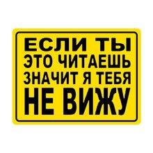 A0333 #13cm/17cm decalque se você está lendo isso, então eu não vejo você! Etiqueta do carro impermeável na janela traseira do amortecedor