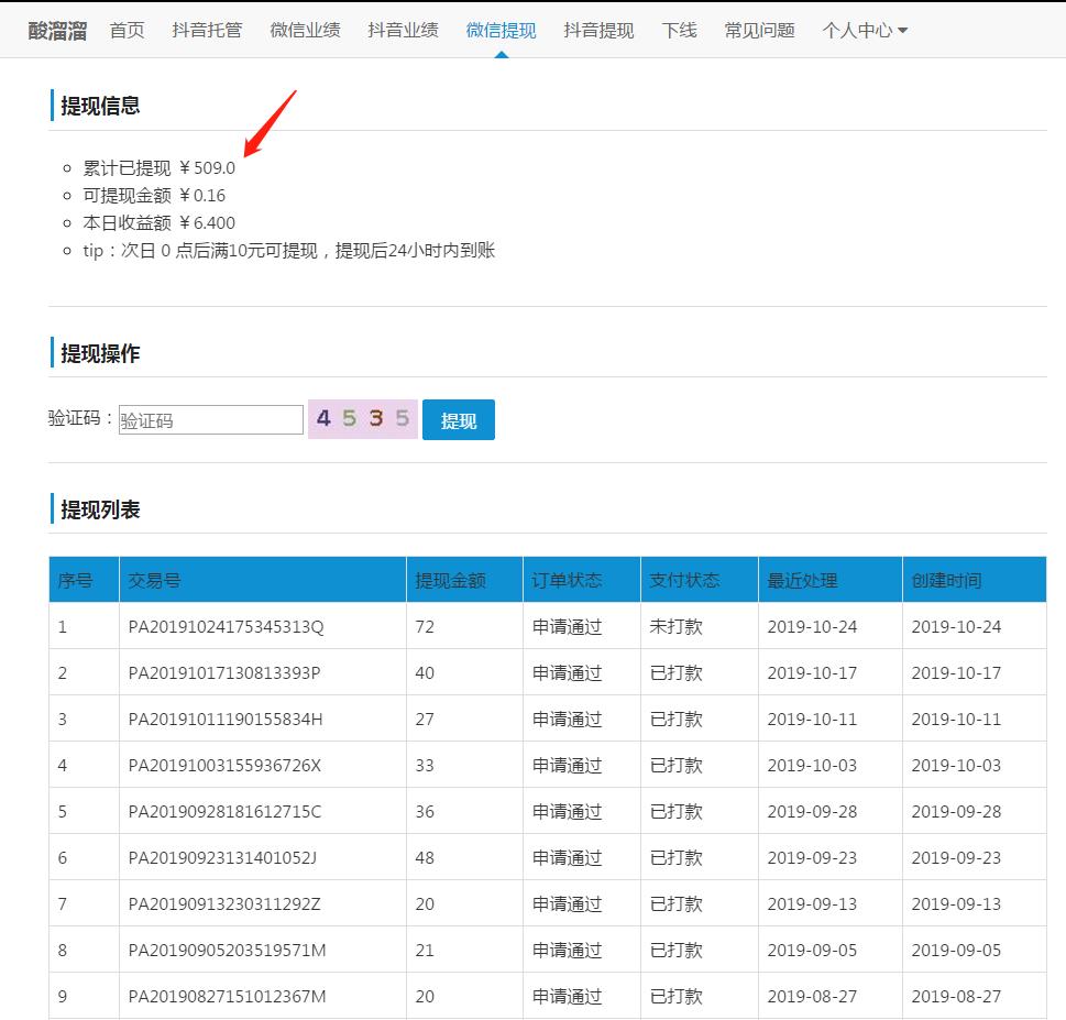 【已撸500+】酸溜溜wx长期挂机躺赚插图(1)