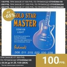 Струны GOLD STAR MASTER Light ( .008 - .038, навивка - нерж. сплав на граненом керне) 1453095