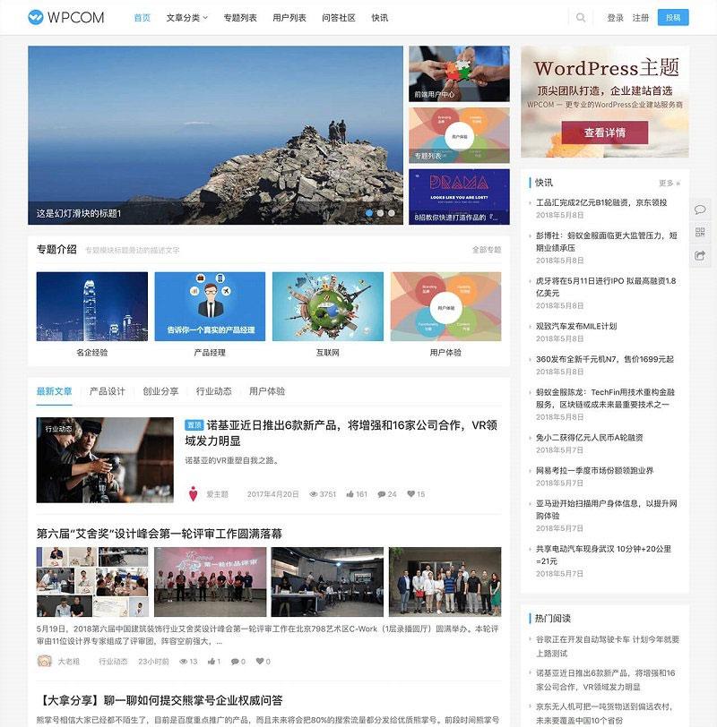WordPress主题JustNews5.7.3去授权完美破解版含原版模板-我爱搜-技术资源屋