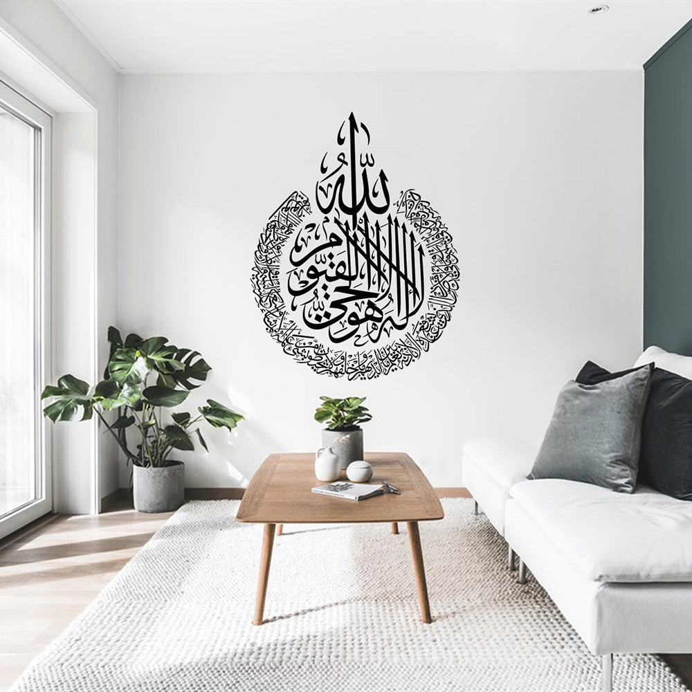 Ayatul Kursi Islamic Wall Decal Arabic slamic Muslim Wall Sticker Vinyl Removable Islamic Home Living Room Decor Wallpaper Z898 1
