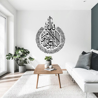 Ayatul Kursi Islamic Wall Decal Arabic slamic Muslim Wall Sticker Vinyl Removable Islamic Home Living Room Decor Wallpaper Z898