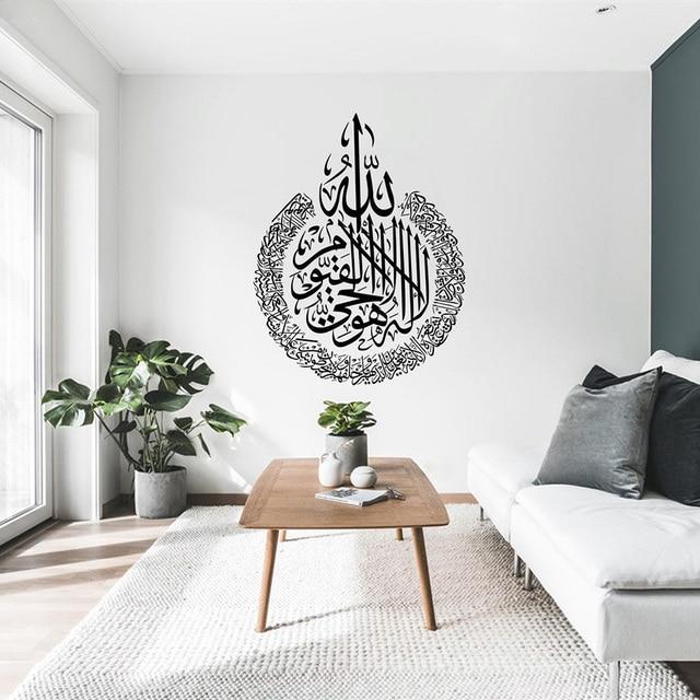 Ayatul Kursi Islamic Wall Decal Arabic slamic Muslim Wall Sticker Vinyl Removable Islamic Home Living Room Decor Wallpaper Z898 1