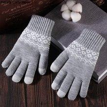 Зимние вязаные перчатки Теплые наручные для женщин и мужчин