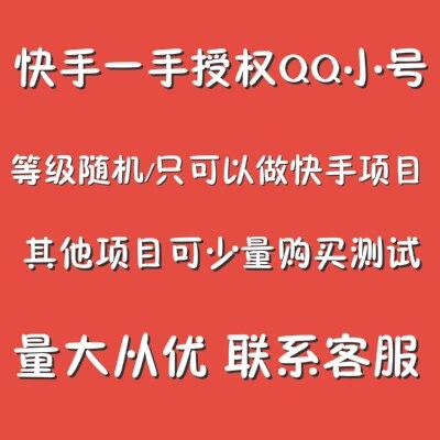 快手一手授权QQ小号/等级随机/只可以做快手项目/其他项目可少量购买测试