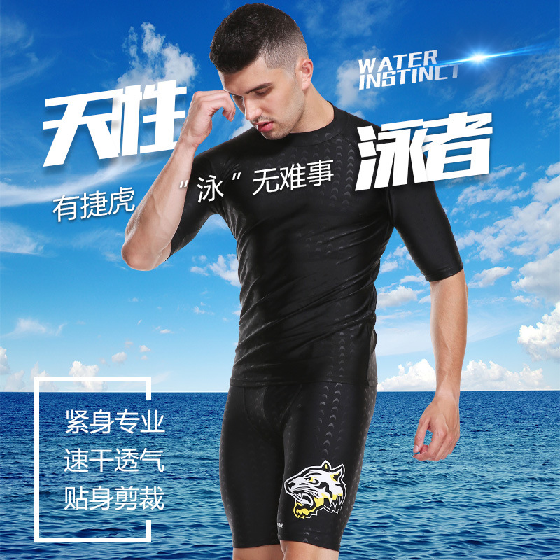 Jie Tiger MEN'S Swimsuit Anti-Spillage Quick-Dry Bathing Suit Two-Piece Set Solid Color Shark Skin MEN'S Swimsuit