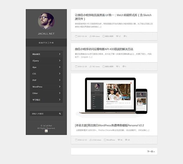 wordpress-简洁黑白响应式Personal主题模板