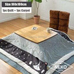 180x180cm Kotatsu Futon Blanket 1pc Funto + 1pc Carpet Cotton Soft Quilt Japanese Kotatsu Table Cover Square/Rectangle Comforter