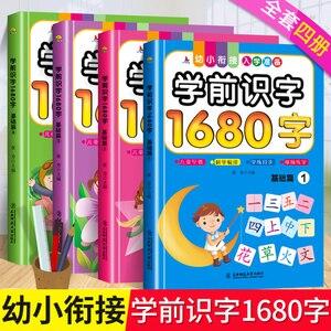 4 книги в партии, Обучающие 1680 китайские персонажи для детей дошкольного возраста 3-6 лет, легко Обучающие китайские иероглифы, аудиокниги