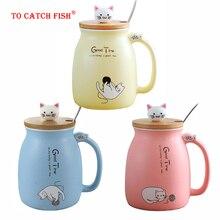 Креативная цветная термостойкая кружка с изображением кота, мультяшная кружка с крышкой, 450 мл, чашка с котенком, кофейные керамические кружки, детская чашка, Офисная посуда для напитков, подарок