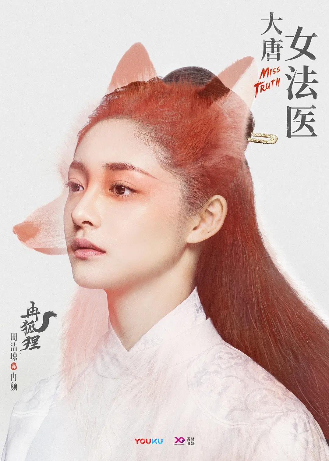 大唐女法医