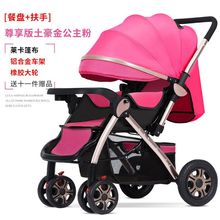 The high view stroller can be seated and reclining portable folding four wheel shock absorber baby bb two way baby buggy