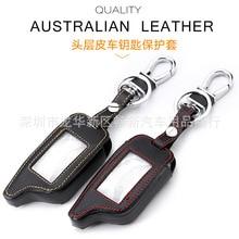 Mofan satrlineB9 car key protector burglar alarm leather key set key bag B9 special a pair vertical key chucking tools for special key key clamp for car and special hard key cutting