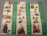 A complete set of 50 children's Classics in Eastern Zhou Dynasty