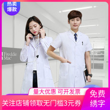 The Korean version of the new style in 2020 nurses wear fashion short sleeve men doctor long white gown