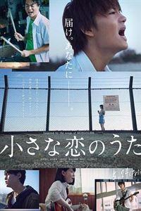 小小恋歌[720p]