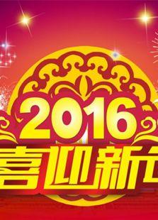 2016山西卫视民歌春晚