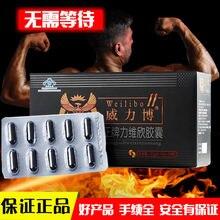 Power bojin японская Здоровая пища для мужчин сегодня zheng