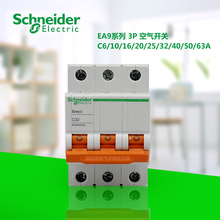 цена на AC type 3P 6A 10A 16A 20A 25A 32A power distribution protection small circuit breaker three-phase air switch 230/400V 50Hz