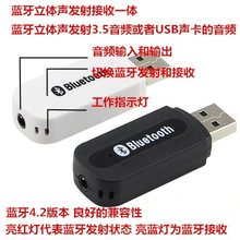 Free Drive USB Bluetooth Receiver Transmitter Combo 3.5mm Computer TV Speaker Wireless Diy Modification(China)