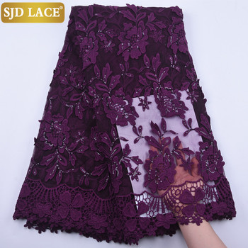 SJD LACE French Lace Fabric Sewing Sequins Milk Silk Lace High Quality 3d Applique African Laces Fabric For Wedding Party A1886