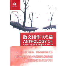 Bilingual Translation Lin: 108 excellent Prose works (New Edition)(China)