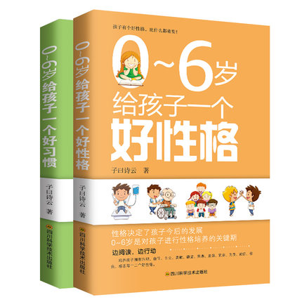 2 Book/set Give Your Child A Good Habit + Good Personality At The Age Of 0-6 Raising Boys Girls