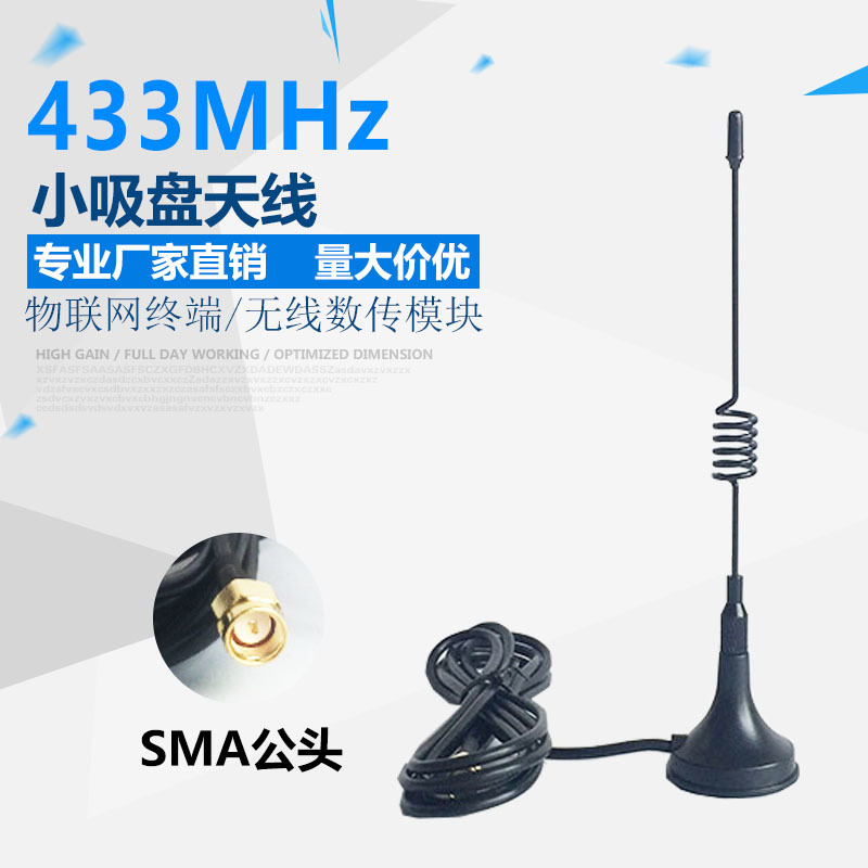 433mhz Indoor Omnidirectional High Gain Antenna Wireless Number Pass / Copy Surface Modular Sucker Antenna Sma General Head 3g