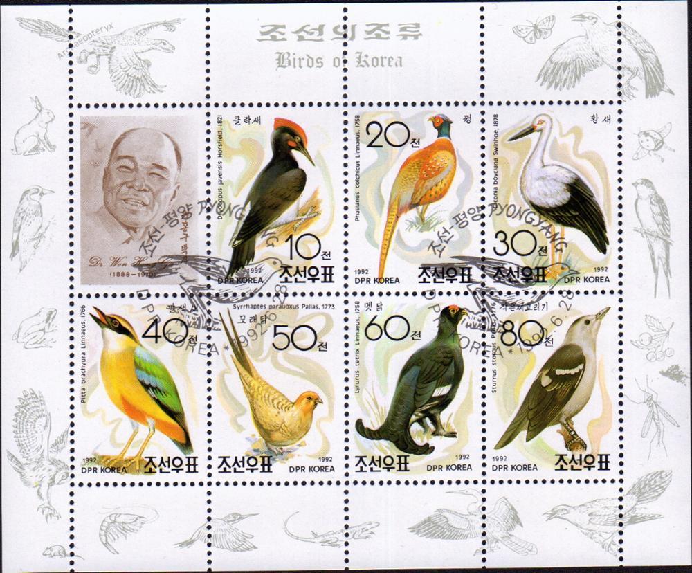Птицы Кореи Корея 1997 Сувенир Лист почтовые марки почтовая коллекция|Штампики|   | АлиЭкспресс