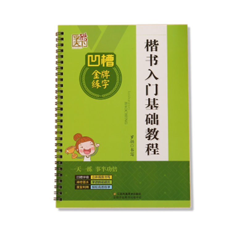 Calligraphy Reusable Calligraphy Books For Chinese Beginners Children Hsk Chinese Writing Book