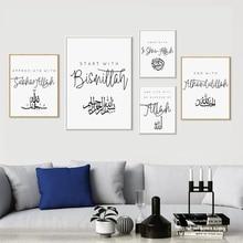 Black and White Islamic Alhamdulillah Allah Arabic Wall Art Canvas Paintings Print Poster Picture Living Room Ramadan Home Decor