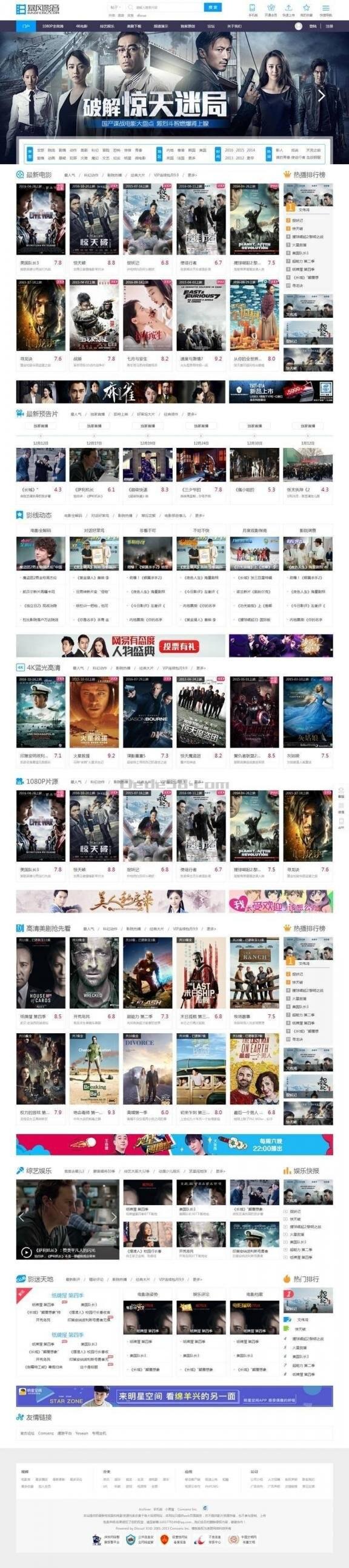 Discuz x3.2模板 迪恩电影美剧下载 商业版 GBK_源码下载
