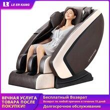 145cm sl manipulador elétrica cadeira de massagem automática corpo inteiro casa massagem sofá cadeira multifuncional cápsula gravidade zero