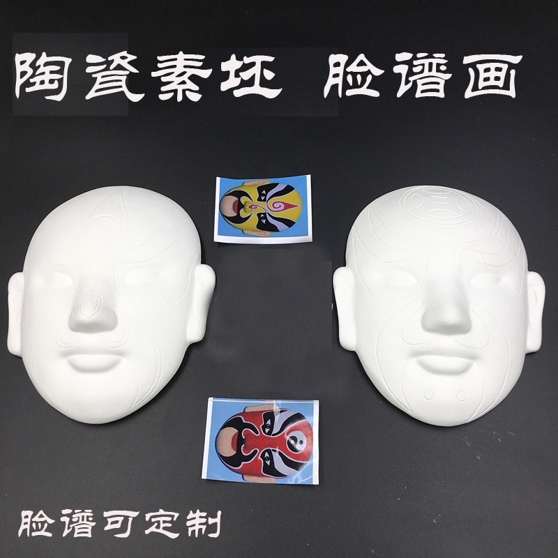 Ceramic Biscuit | Peking Opera Facial Makeup Plaster Statue Decoration | White Base DIY Mask Painting Taoba Pigment | Hand Paint|Palette| |  - title=