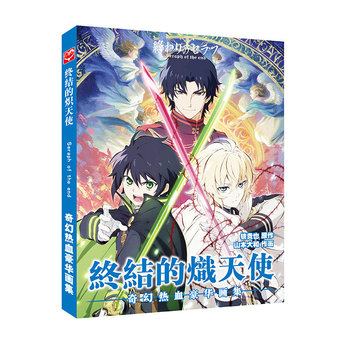 Seraph of the end Art Book Anime Colorful Artbook Limited Edition Collectors Picture Album Paintings