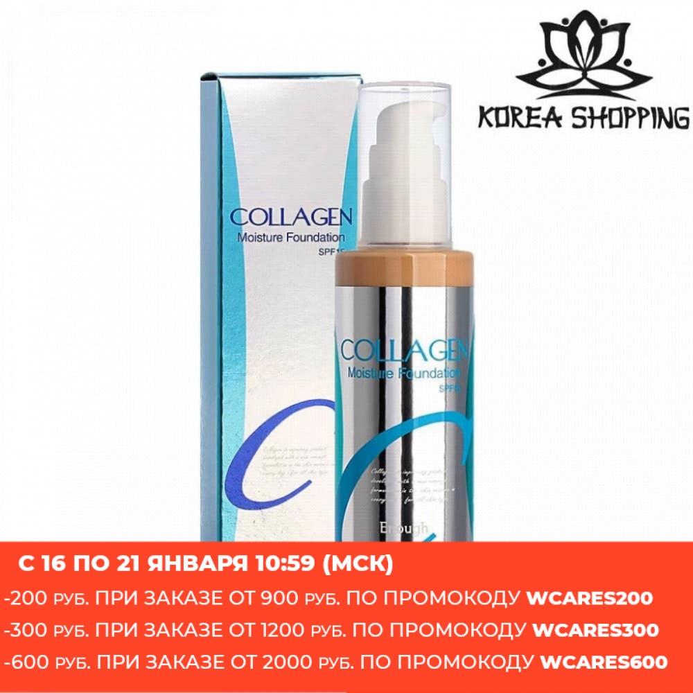 Увлажняющий тональный крем с коллагеном Enough Collagen Moisture Foundation SPF 15. ОРИГИНАЛ 100%. Корейская косметика.