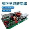 Lithium Batterij Converter Inverter Moederbord 12v24v48v60v om 220v110v Amorf Inverter Hoofd