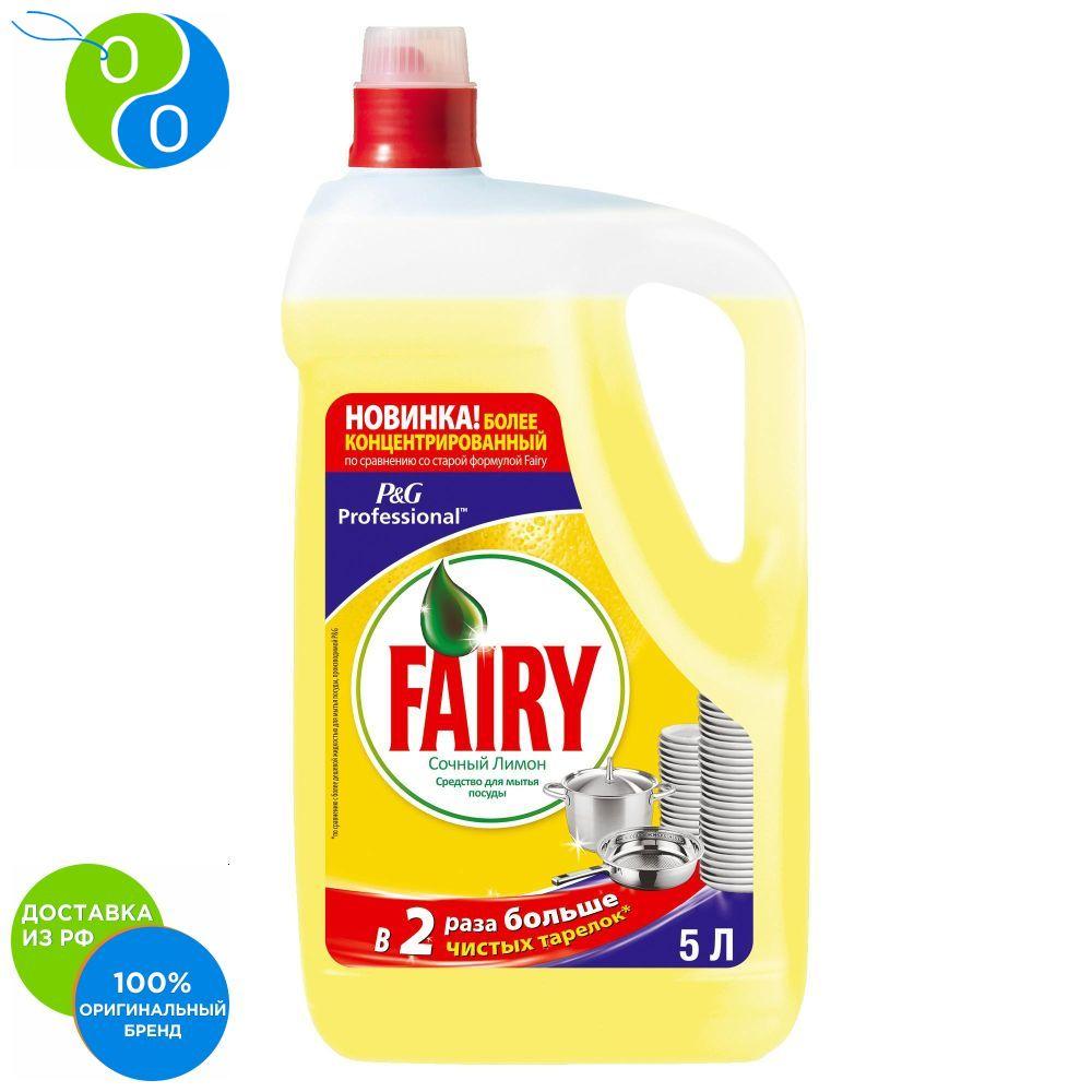 Средство для мытья посуды Fairy Professional Сочный лимон 5 л.